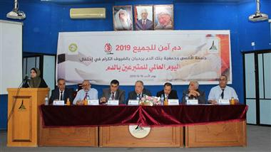 Al-Aqsa University Organized an Event for World Blood Donor Day