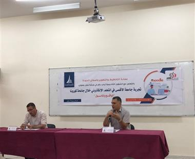 Al-Aqsa University Organized a Workshop on its Experience in E-Learning During the Corona-Virus Pand