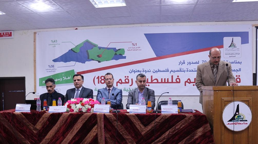 جامعة الأقصى تنظم ندوة تاريخية حول قرارات تقسيم فلسطين رقم 181