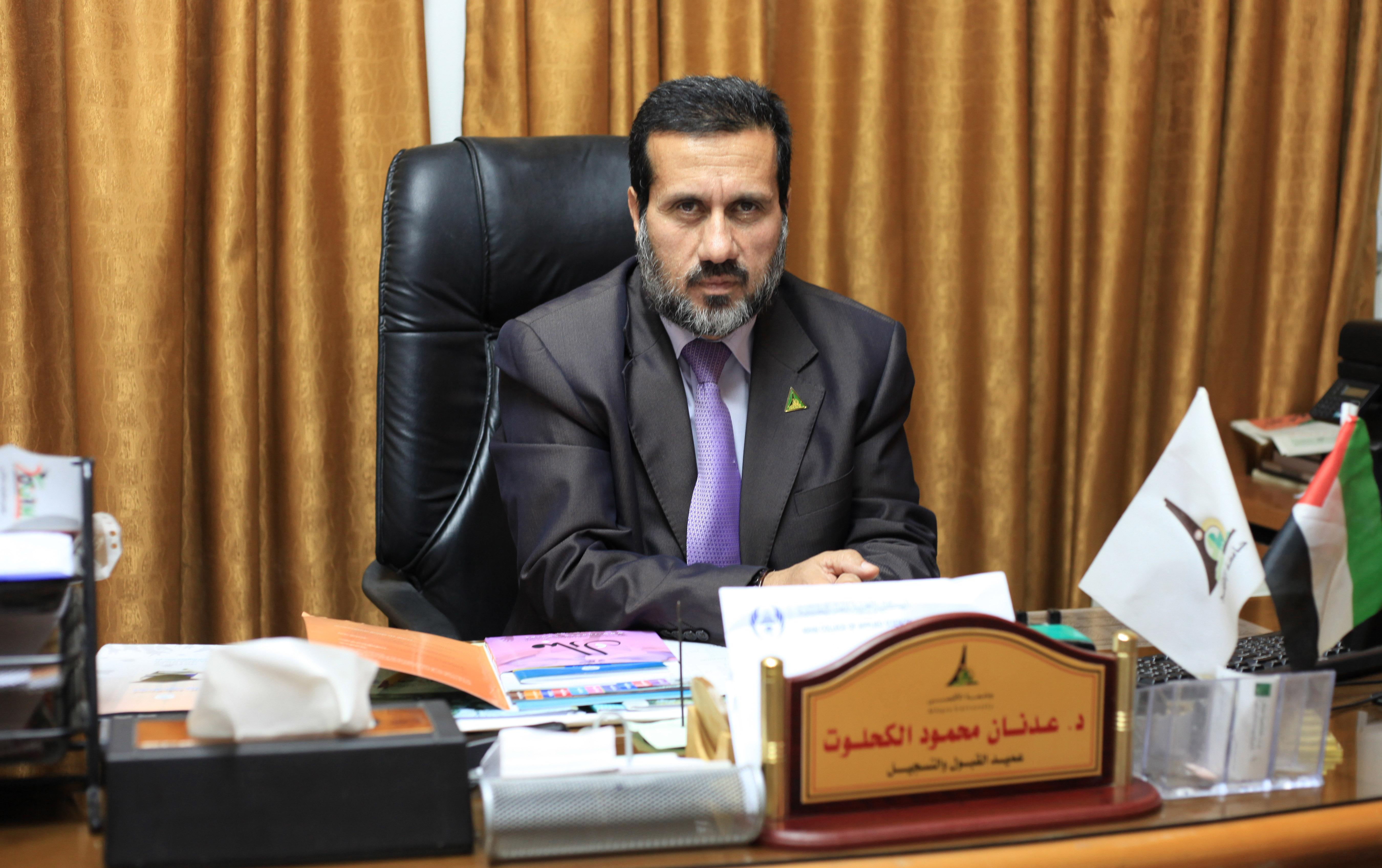 الدكتور / عدنان الكحلوت  عميد القبول والتسجيل