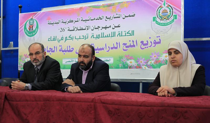 منحة الكتلة الإسلامية