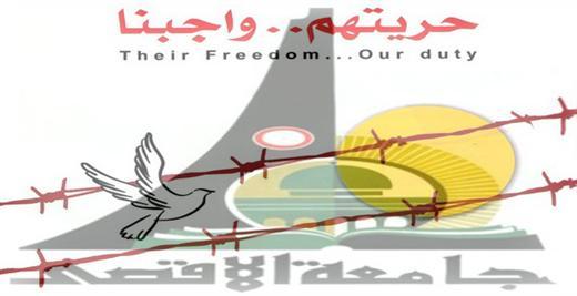 فيلم  يجسد معاناة الأسرى الفلسطينين في السجون الإسرائيلية لمشاهدة الفيلم إضغط على الصورة