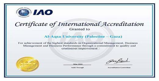 الجامعة تحصل على الاعتماد الدولي الكامل من المنظمة الدولية للاعتماد في الولايات المتحدة الأمريكية IAO