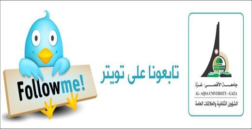 الصفحة الرسمية للجامعة على تويتر