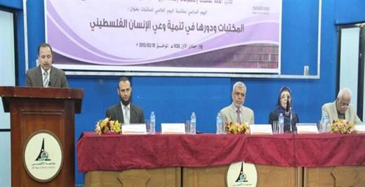 يوم دراسي بعنوان المكتبات ودورها في تنمية وعي الانسان الفلسطيني.