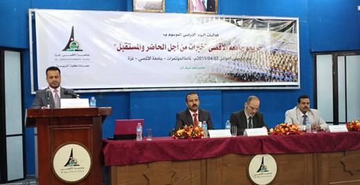 يوم دراسي بعنوان خريجو جامعة الأقصى خبرات من أجل الحاضر والمستقبل.