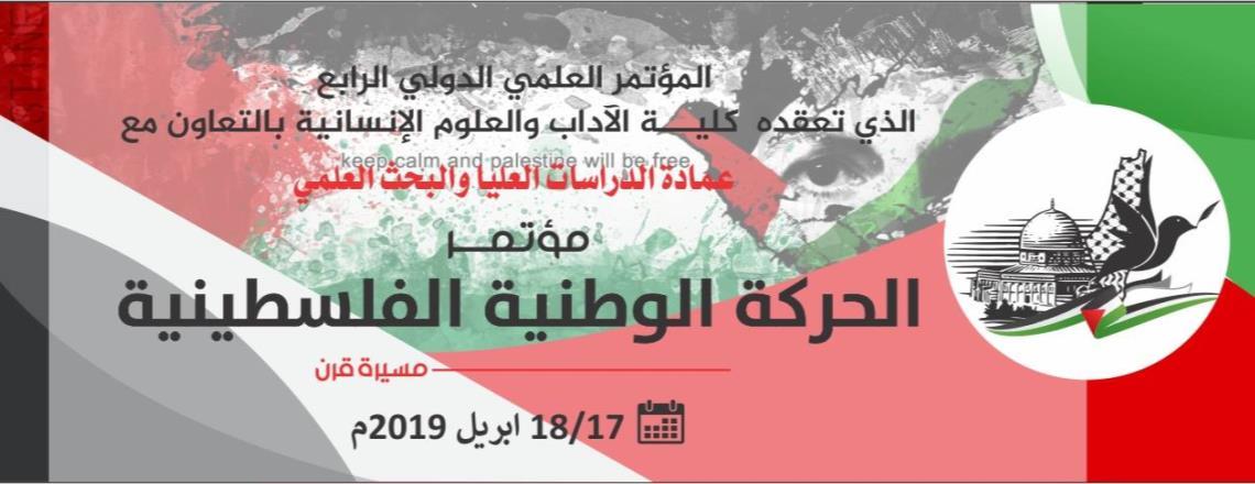 مؤتمر الحركة الوطنية الفلسطينية