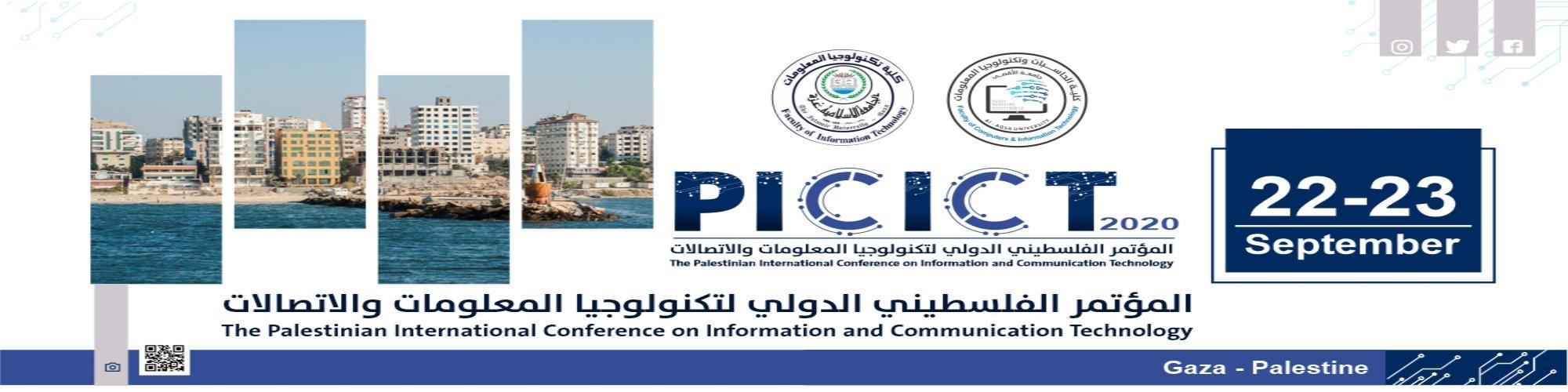 المؤتمر الفلسطيني الدولي لتكنولوجيا المعلومات والاتصالات